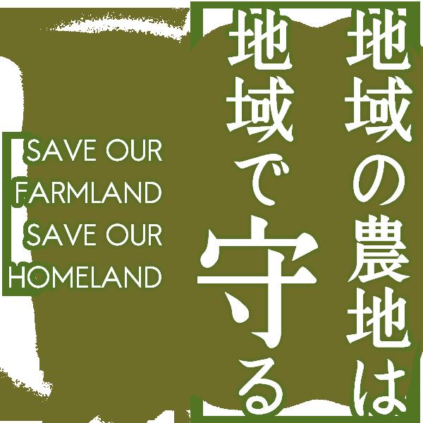 地域の農地は地域で守る
