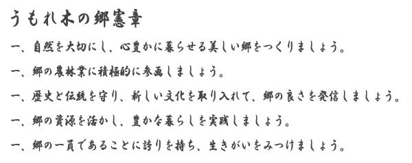 うもれ木の郷憲章